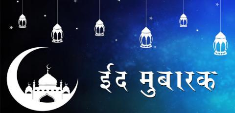 मुसलिम समुदाय बकर ईद मनाउँदै
