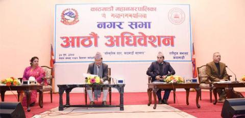 काठमाडौं महानगर नगर सभाको ८ औं अधिवेशन सुरु